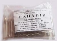 Санапин 1мл, Украина