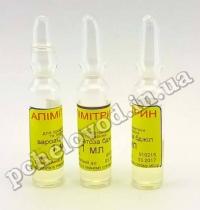 Апимитрин, амп. 1мл (20 доз)