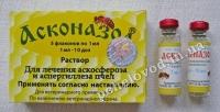 Упаковка Асконазол и флаконы с препаратом.
