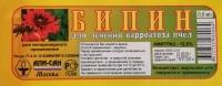 Бипин 0,5мл (10 доз) Апи-Сан