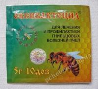 Порошок Оксибактоцида от гнильцовых болезней.