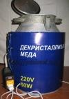 Декристаллизатор для роспуска меда с наружным терморегулятором